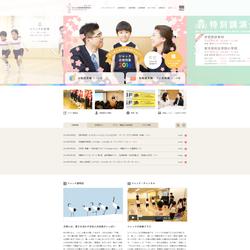 ジャック幼児教室研究所の公式ホームページ画像
