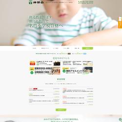伸芽会の公式ホームページ画像