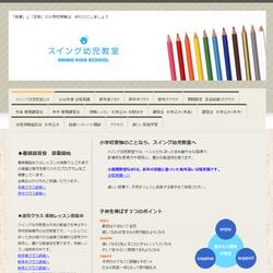スイング幼児教室の公式ホームページ画像