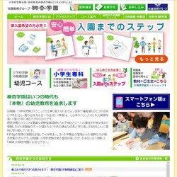 桐杏学園の公式ホームページ画像